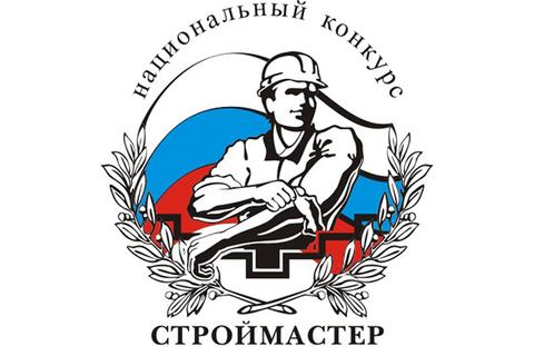25-26 апреля состоится конкурс профмастерства  «Строймастер – 2019».