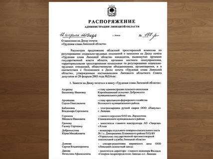 Распоряжение Администрации Липецкой Области