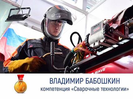 Золото чемпионата мира WorldSkills International в Липецке.