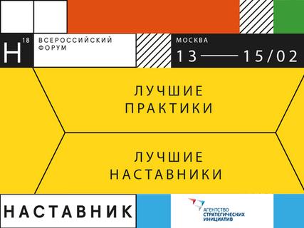 13-15 февраля 2018 Первый всероссийский форум «Наставник»