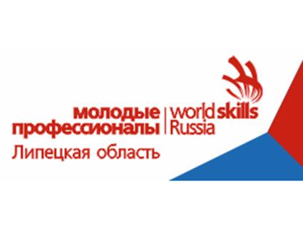 13-17 ноября 2017 г. II Региональный чемпионат «Молодые профессионалы»
