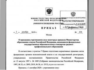 ПРИКАЗ МИНПРОСВЕЩЕНИЯ № 656
